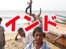 英語を話せないアホが1か月インドに行ってみた part.4