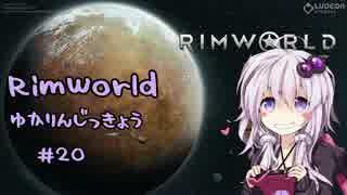 【RimWorld】脳筋ゆかりさん辺境惑星に立
