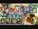 【モンスト実況】年度末を飾ってほしい超獣神祭!【20連】