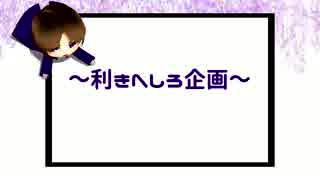 【人力刀剣乱舞】利きへしろいど企画【MMD刀剣乱舞】 thumbnail