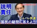 【民進党の説明責任】 菅官房長官が言及!無実の証明に期待する!