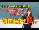 韓国の日本文化禁止!しかし韓国民衆は日本の歌を好んでいた!