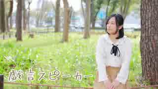 【Rima】 戯言スピーカー 踊ってみた 【ぼ