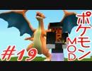 【Minecraft】ポケットモンスター シカの逆襲#19【ポケモンMOD実況】