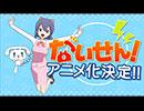 スマホで03発着信『ないせん!』まさかのアニメ化決定!(4月1日)