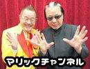 マリックチャンネル #91【マギー司郎】