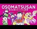 「おそ松さん」 プロモーション映像 春の全国大センバツ上映祭