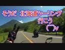 そうだ 北海道ツーリング 行こう