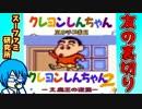スーファミ研究所 #1『クレヨンしんちゃん』&『クレヨンしんちゃん2』