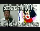 辻元清美問題=東日本大震災と四川地震の義援金口座が同一