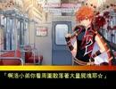 【COC動畫】由台灣漫畫家挑戰的「望死列車」~前編