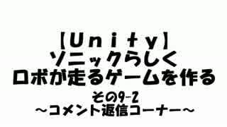 【Unity】ソニックらしくロボが走るゲーム