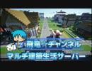 【Minecraft】飛竜チャンネルマルチ建築生活サーバー紹介