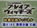 【その2】広報活動(生)#8 幕僚会議 前編