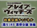 【その3】広報活動(生)#8 幕僚会議 後編