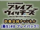 【その4】広報活動(生)#8 プレイバック