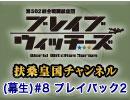 【その5】広報活動(生)#8 プレイバック