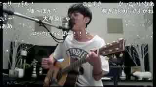 【ニコ生】大石昌良(作詞・作曲者)が歌う