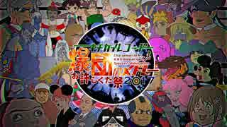 キチガイレコード爆団のメドレー ~お許しくだ祭2017~ 【チャー研合作】