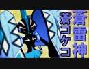 """【ポケモンSM】アグノム厨-7-【疾風の""""蒼い""""コケコ】"""