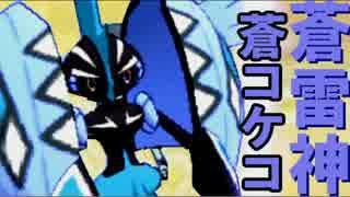 【ポケモンSM】アグノム厨-7-【疾風の&quo