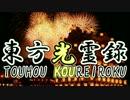 【幻想入り】東方光霊録【11話】