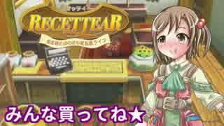 【ルセッティア】Steam版ルセッティアがセールでした【ゆっくり劇場】