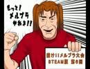 【Steam版】 描け!!メルブラ大会 Vol.6