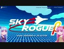 【Sky_Rogue】パイロット茜ちゃん