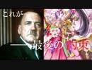 【ガチャ動画】白猫世界大戦 UR総統閣下と桜の宮の物語