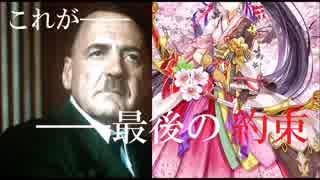 【ガチャ動画】白猫世界大戦 UR総統閣下