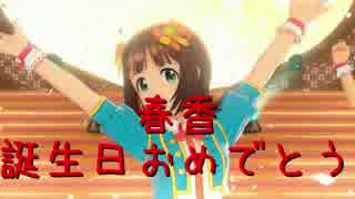 【春香誕】 日刊 我那覇響 第1296号 「Happy!」 【ソロ】