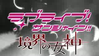 【予告編MAD】劇場版 ラブライブ!サンシ