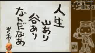 【TAS】チュウリップ 全チュウ取得 part2(