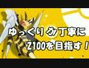 【ポケモンSM】ゆっくりが丁寧に2100を目指す!part1:メガスピトンボル軸