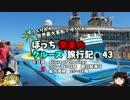 【ゆっくり】クルーズ旅行記 43 Allure of the Seas 船内探検 15~16階