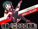 アイドルマスターMAD 合作組曲「ニコニコ動画」