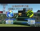 【出身地別甲子園】千葉 - 岐阜【2回戦Aブロック第4試合】八日目