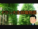 【1/7】Fラン大生就職物語【いらすとやド