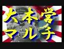 【HoI2大日本帝国プレイ】大本営マルチpart8【マルチ実況プレイ】