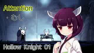 きりたん Hollow Knight 01
