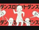 【初投稿】ダンスロボットダンス 歌ってみた 【umi】