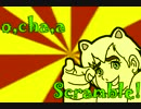 【動画版】o,cha,a scramble!