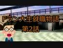 【2/7】Fラン大生就職物語【いらすとやドラマ】