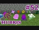 【Minecraft】この汚染された世界を生き抜く【ゆっくり実況】 Part52 Hubris
