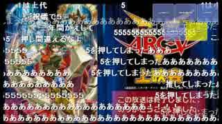 最終回で全最低記録更新して伝説となった遊戯王ARC-VUC