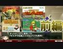 【ゆっくりゲーム解説】初代ゼルダの伝説-ゲーム夜話【第8回-前編】