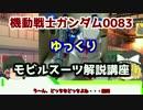 【機動戦士ガンダム0083】ガンダム試作2号機 解説 【ゆっくり解説】part2