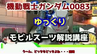 【機動戦士ガンダム0083】ガンダム試作2号
