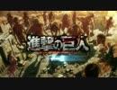 【HD】進撃の巨人二期OP